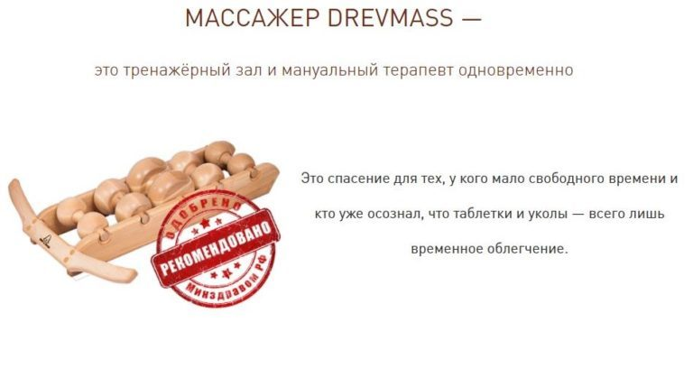 Drevmasss-1-768x418-1