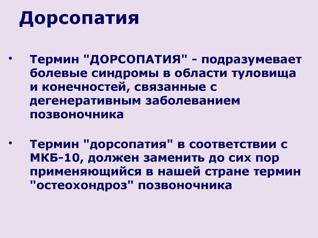 рис 1 дорсопатия шейного отдела - определение