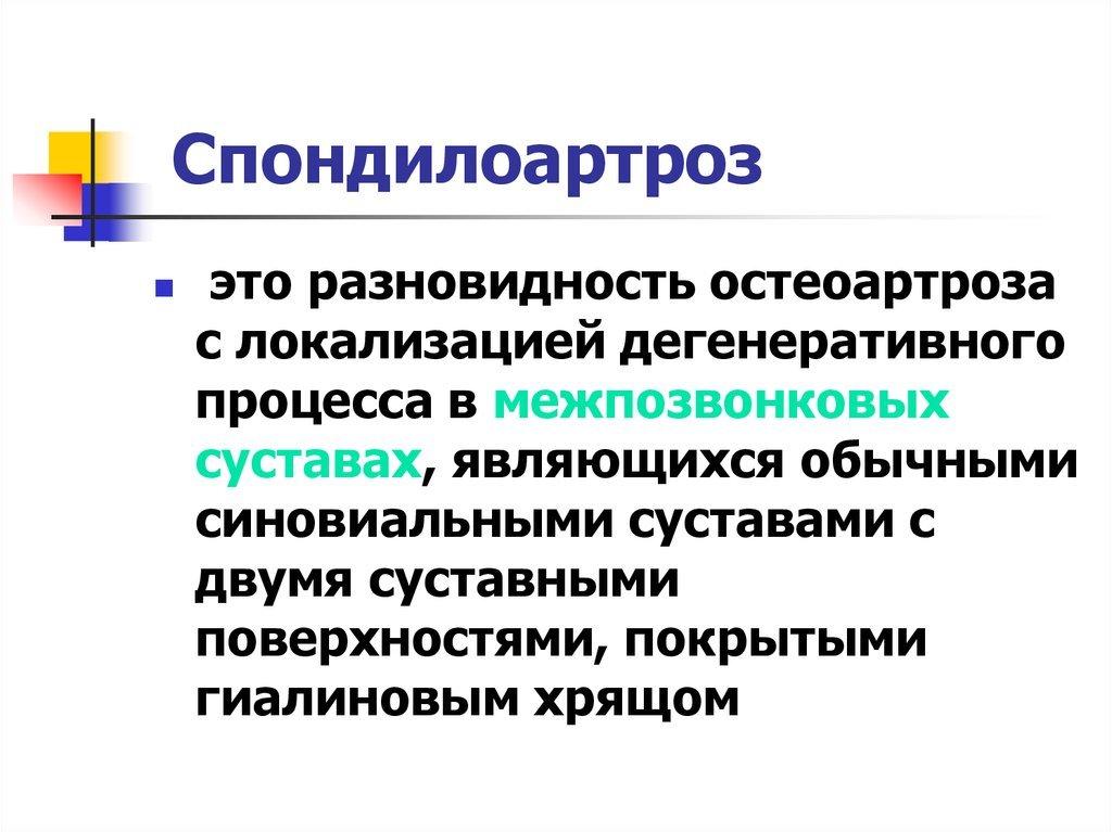 спондилоартроз описание